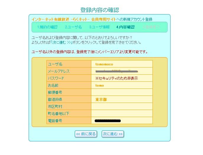 Yusenblog6